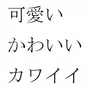 kawaii-script